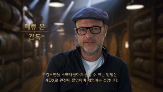 """'킹스맨:골든서클' 매튜 본 """"4DX로 완전 몰입"""""""