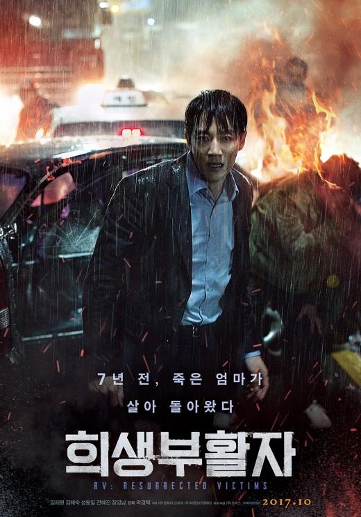김래원 '희생부활자' 포스터 공개…부활한母가 날 죽인다면