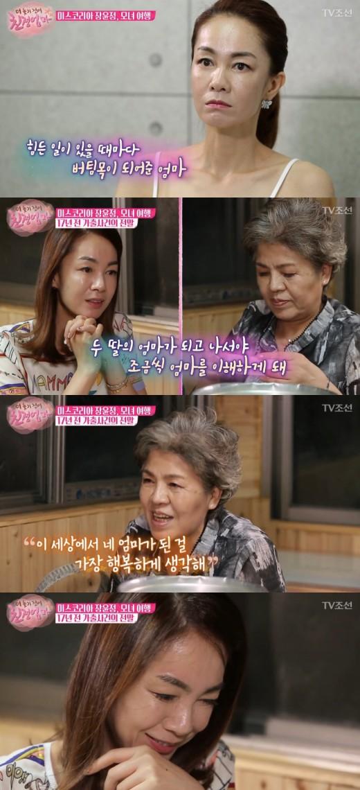 '친정엄마' 장윤정, 엄마가 되고 비로소 알게된 母 마음_이미지