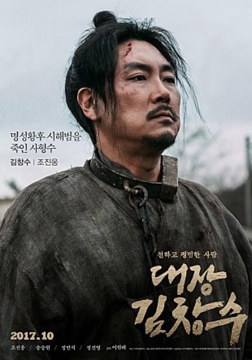 """'대장김창수' 감독 """"조진웅, 따뜻한 카리스마…실존인물과 비슷"""""""