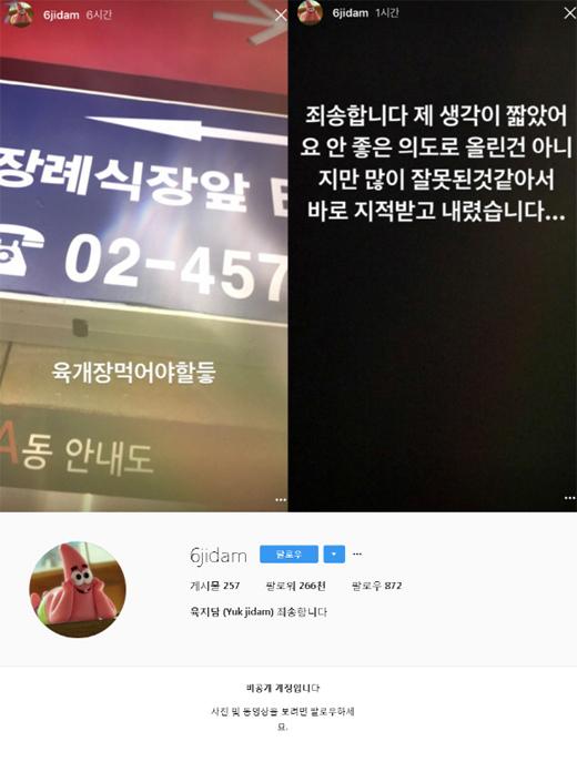 #장례식장 #육개장…논란 자초한 육지담의 SNS_이미지2
