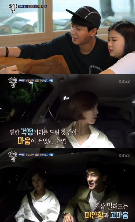 '살림남' 송재희·김승현, 1등남편·1등아들 되기 쉽지 않죠?_이미지