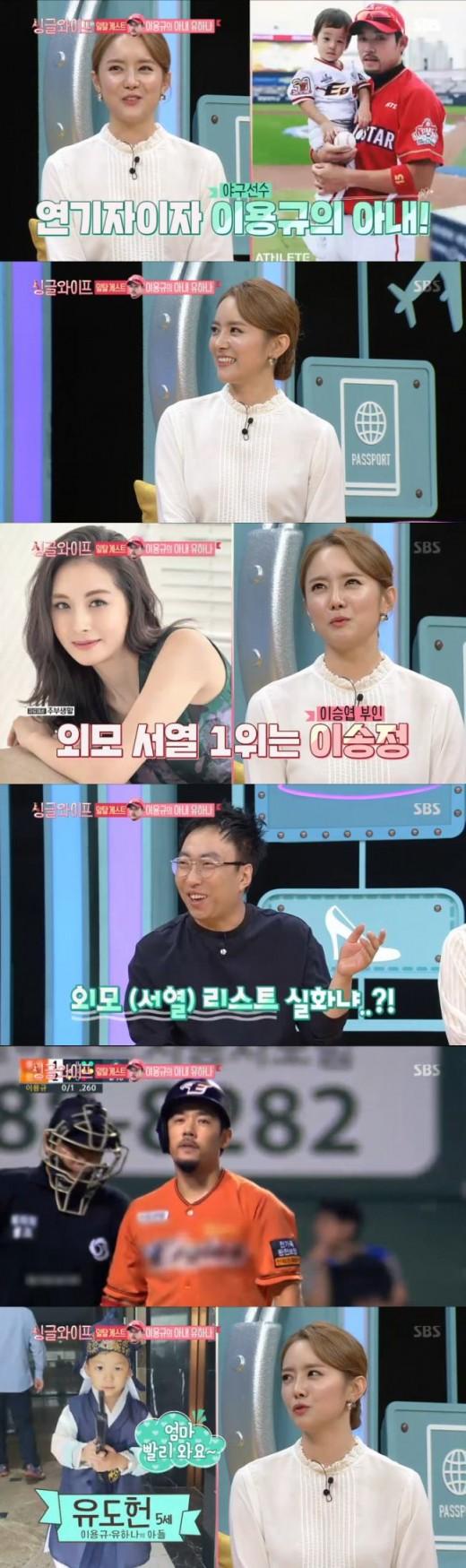 """'싱글와이프' 유하나 """"야구 부인 외모 TOP3…1위는 이승엽 부인""""_이미지"""