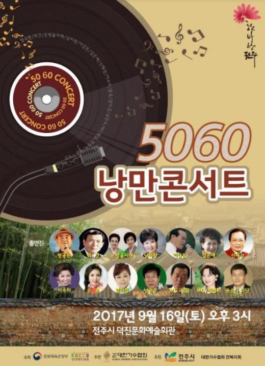 """김흥국 """"원로가수 일자리 창출 힘쓴다""""…5060 콘서트 개최_이미지"""