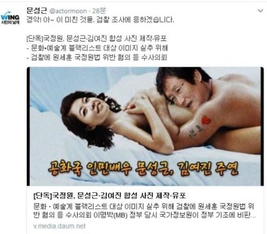 """문성근, 국정원 김여진 합성에 분노 """"檢 조사 응할 것""""_이미지"""
