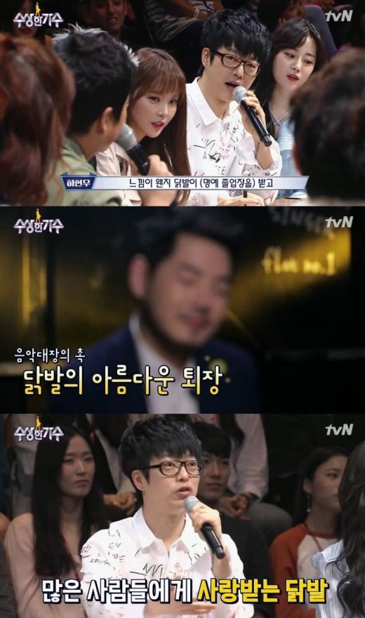 """'수상한 가수' 하현우 """"닭발 명예졸업으로 퇴장할 듯""""_이미지"""