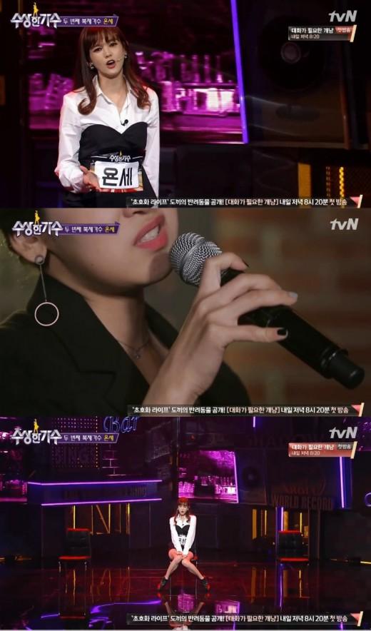 '수상한 가수' 복제가수 정가은, 비욘세 몸매로 의자댄스_이미지