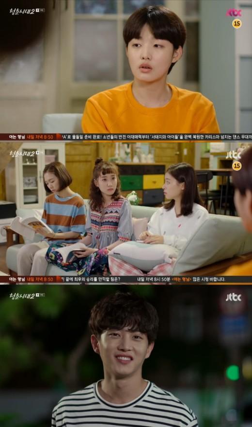 '청춘시대2' 최아라, 이사 결심 접었다…김민석 미소