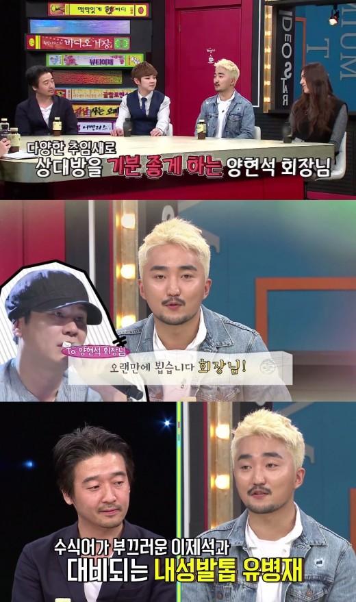 """'비디오스타' 유병재 """"YG 소속…양현석과 대화? 불편하다""""_이미지"""