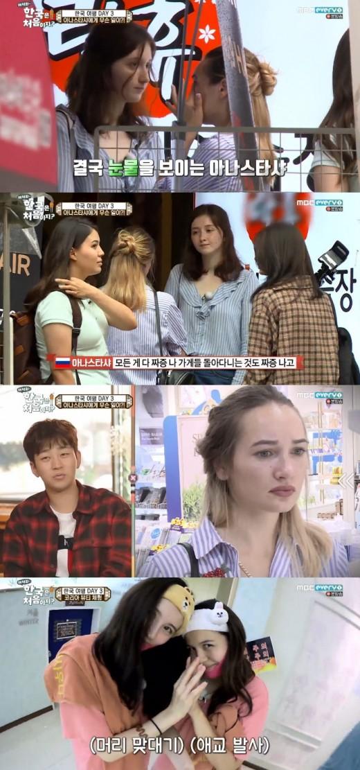 '어서와' 촬영중단→화기애애, 천국vs지옥 오간 러시아 4인 韓여행 _이미지