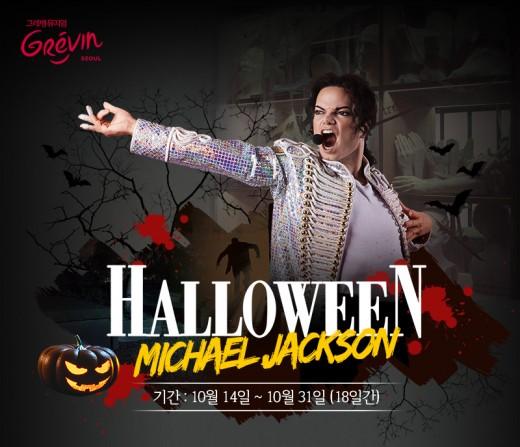 사후에도 할로윈 파티하는 마이클 잭슨