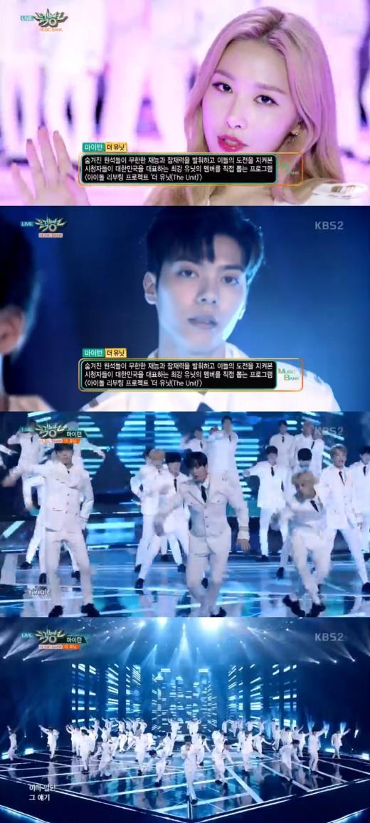 '뮤직뱅크' 더 유닛, 베일 벗었다…'마이턴' 최초 공개_이미지