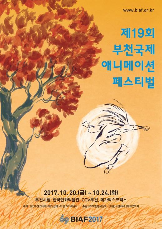 "'BIAF 2017' 측 ""개막식 폭발물 신고, 경찰 출동…장소 이동 진행"""