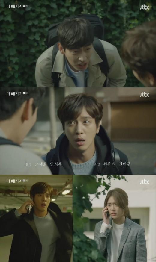 '더패키지' 윤박, 이연희→정용화 추격 시작…살벌 그 자체
