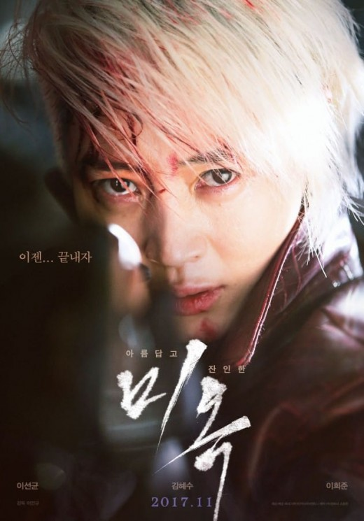 '미옥' 韓영화 예매율 1위…'범죄도시' 청불 흥행바통 이을까