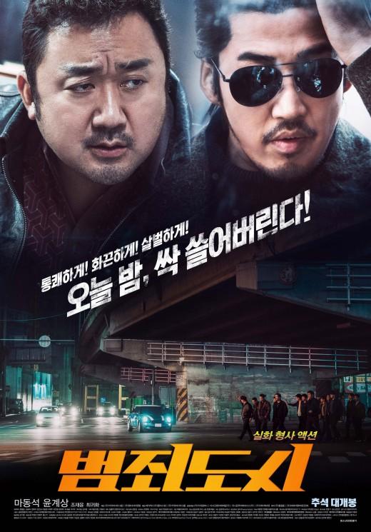 """'범죄도시' 측 """"불법유출 강경대응..사이버수사대 사건의뢰"""""""