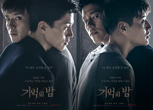 """""""눈치챈 것 같아""""…'기억의 밤' 강하늘x김무열 역대급 반전"""