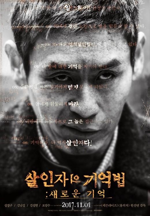 '살인자의 기억법' 감독판 오늘(1일) 개봉…청불+10분 늘었다