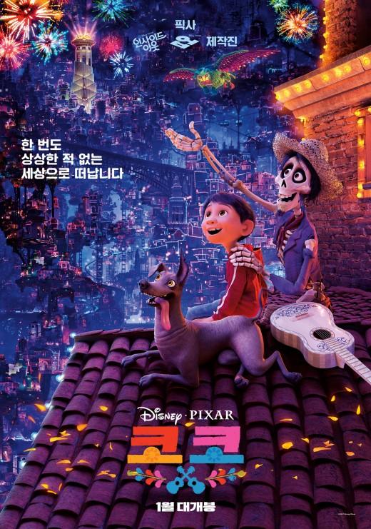 디즈니·픽스 내년도 터질까…'코코' 1월 개봉