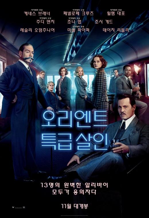 """""""13명 모두 용의자""""…'오리엔트 특급 살인' 11월 개봉"""