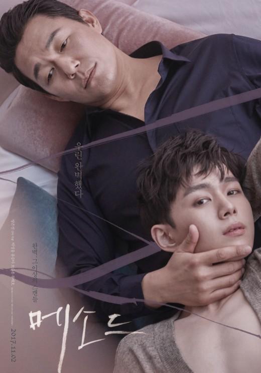 """'메소드' 감독 """"박성웅·오승훈 불법유출 폭력..개탄스럽다"""""""