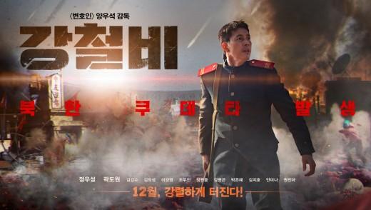 '강철비' 北권력 1호가 남한으로 피신한다면