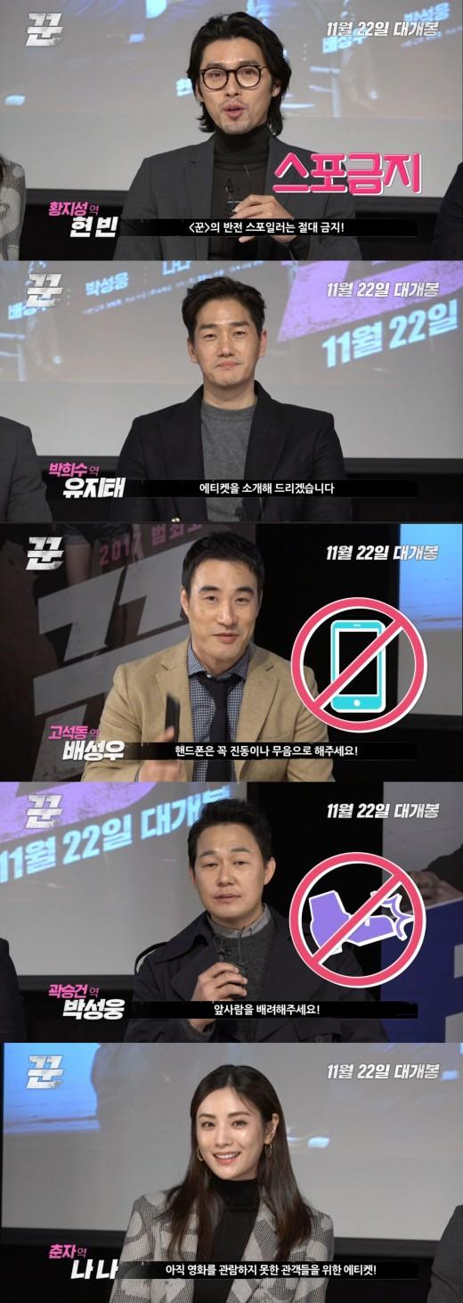 """'꾼' 스포 사수 대작전 """"반전 언급 금지"""""""