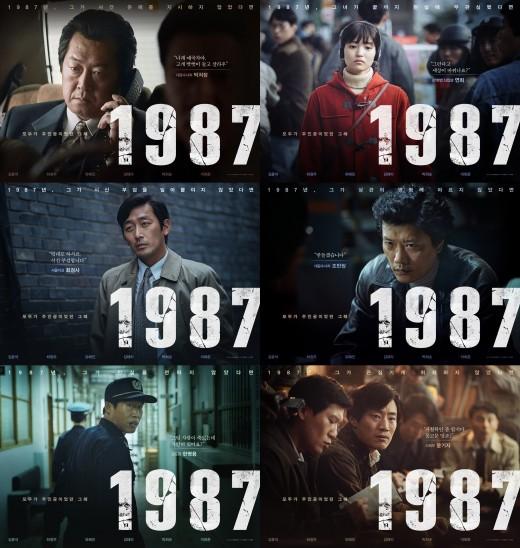 김윤석부터 김태리까지…'1987' 6人6色 포스터