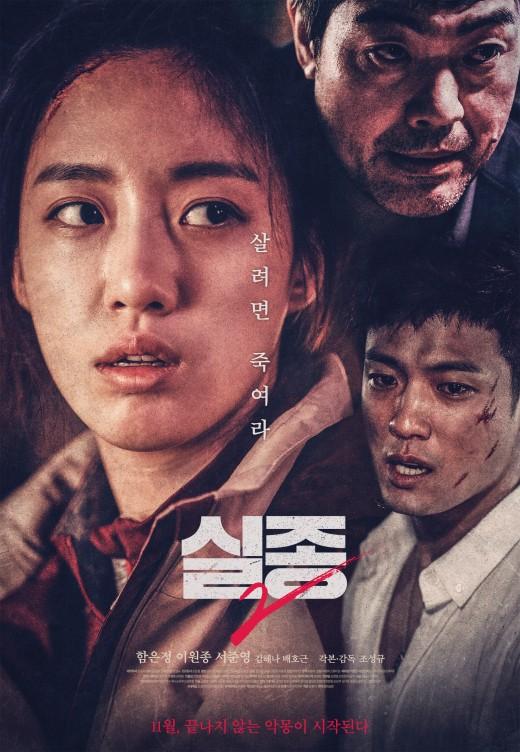"""""""벼랑끝 스릴러""""…'실종2' 함은정, 티아라 꼬리표 뗄까"""