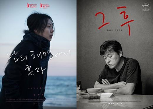 홍상수 영화 두편 부산영평협회 대상…권해효·한예리 연기상