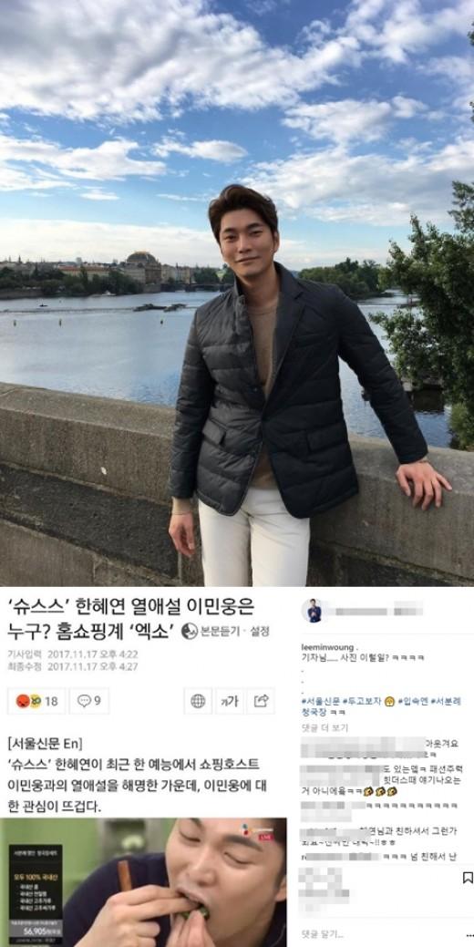 """이민웅, 한혜연 열애설 사진에 """"이럴 일? 두고 보자""""_이미지"""