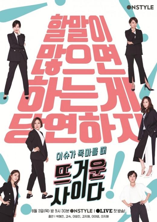 박혜진X김숙 '뜨거운 사이다', 긴급 편성 변경…50분 일찍 본다