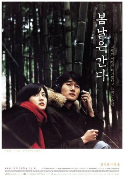 """유지태 측 """"'봄날2' 구체화 NO, 이영애와 회동 없었다 """" _이미지"""