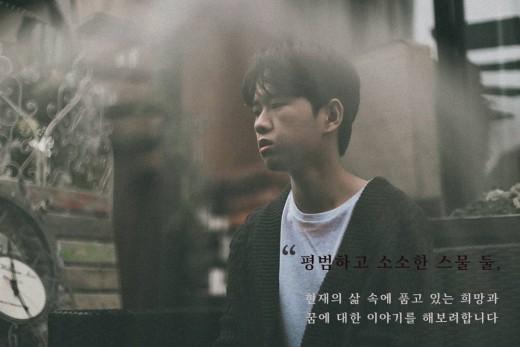 '지리산 소년' 김영근, 15kg 감량 후 가수된다