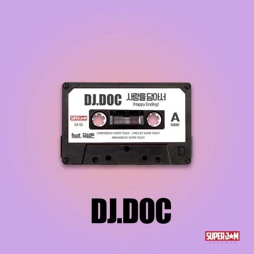 DJ. DOC, 오늘(14일) 7년 만에 신곡 발표…연인 위한 발라드