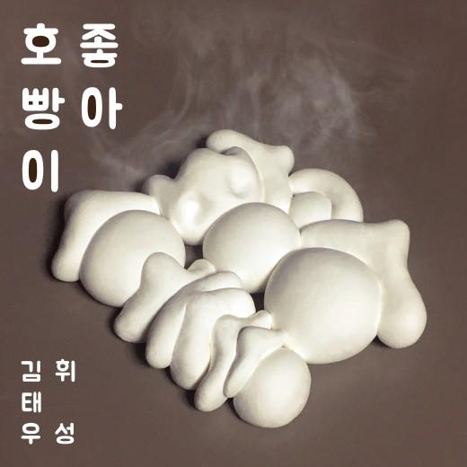 '호빵이 좋아'…김태우X휘성, 3년 만에 호빵 듀엣
