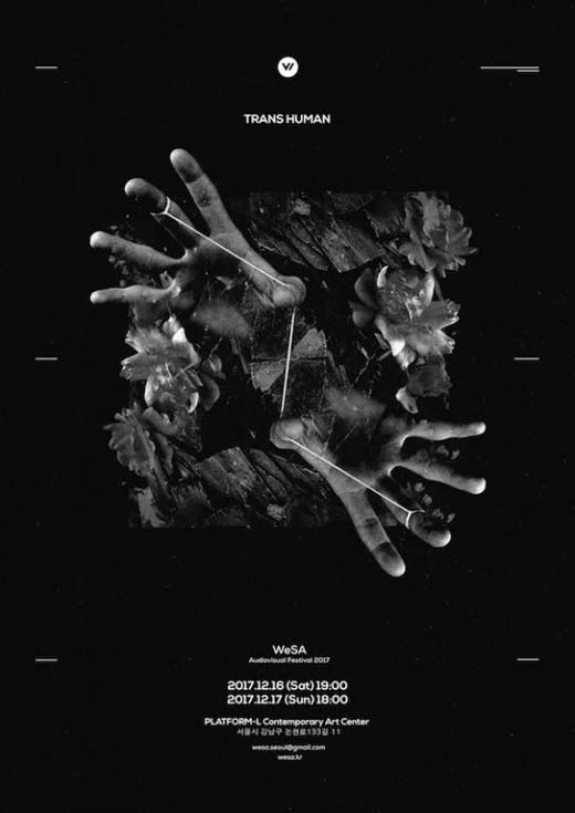'포스트 휴먼'…오디오비주얼 '2017 위사 페스티벌' 개최