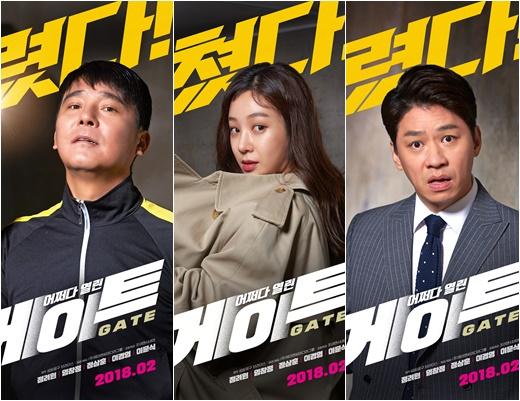 '게이트' 임창정x정려원x정상훈 2월 개봉확정