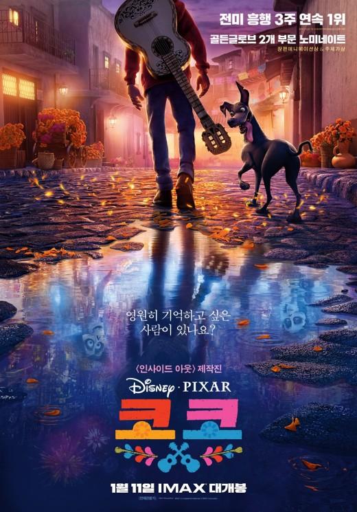 디즈니 '코코' 개봉 첫날 3위…입소문 흥행역주행 할까