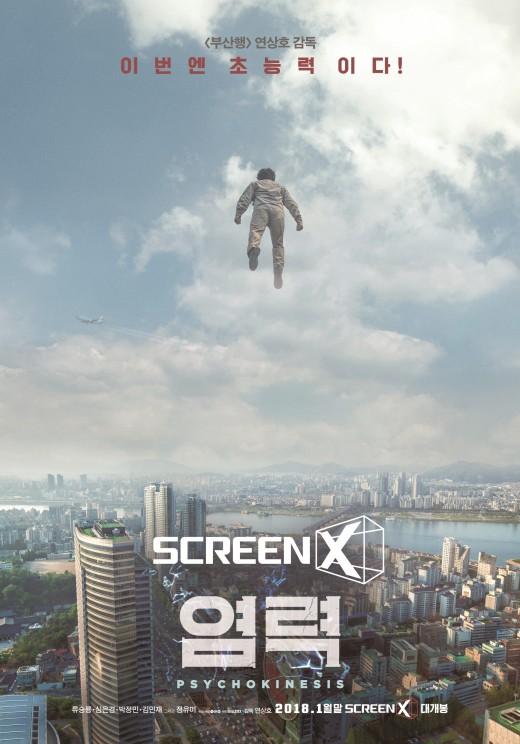 """""""韓최초 쓰리캠 촬영""""…'염력' 보여줄 특별한 쾌감"""