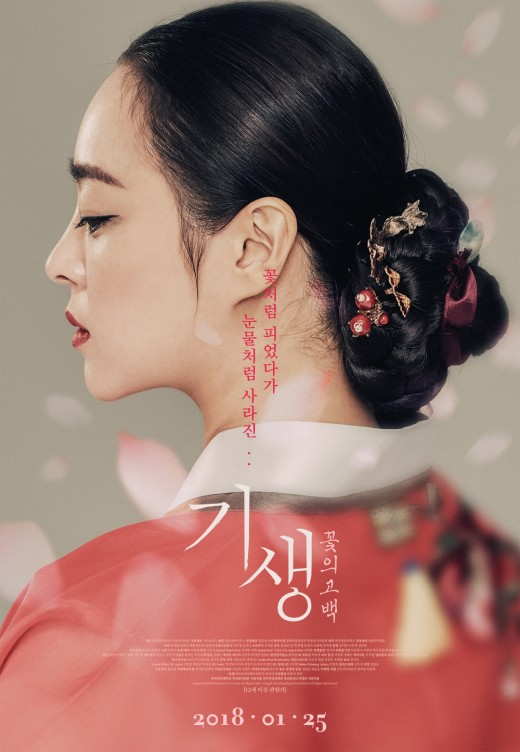 '기생:꽃의 고백' 1월 25일 개봉…편견 파헤친다