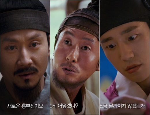 정우x김주혁x정해인 '흥부' 예고편 공개 '뭉클'