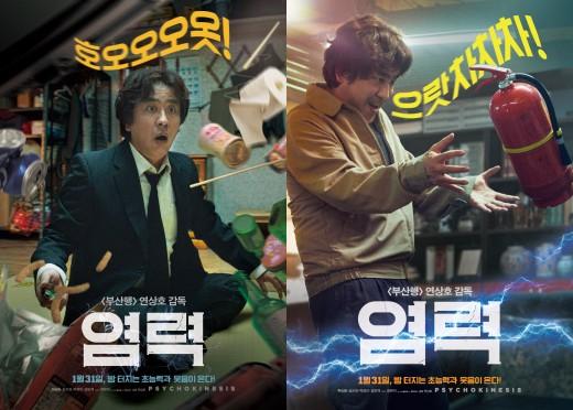 '염력' 1월 31일 개봉 확정…'부산행' 신드롬 이을까