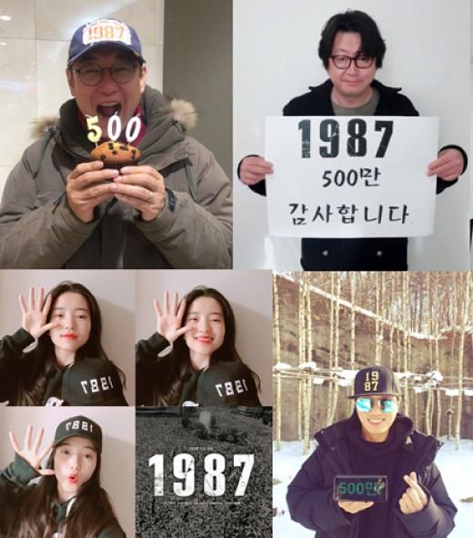 """'1987' 500만 관객 돌파…배우들 """"감사합니다"""" 깜찍 인사"""