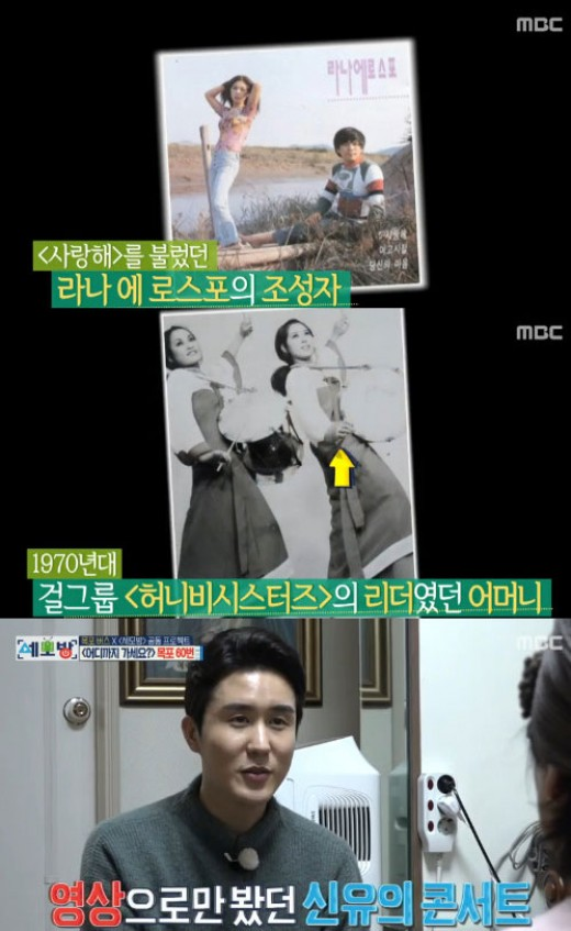 """'세모방' 신유, 미모의 母공개 """"70년대 허니비시스터즈 리더였다""""_이미지"""