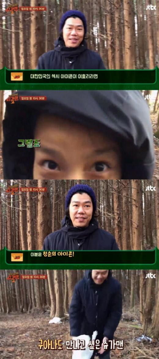 '슈가맨2' 이효리♥이상순 부부, 첫 번째 슈가맨 제보 '누구?'_이미지