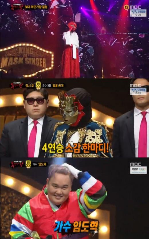 '복면' 가왕 레드마우스, 임도혁 꺾고 4연승 성공 '파죽지세' _이미지