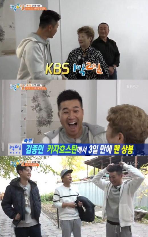 """'1박2일' 김종민, 카자흐스탄 팬 만나 머리감기 성공 """"50시간 만에""""_이미지"""