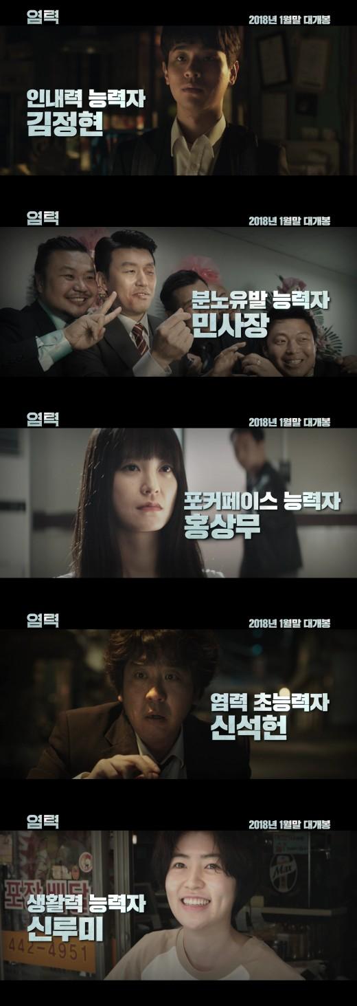 '염력' 류승룡부터 정유미까지…본적없는 캐릭터 향연