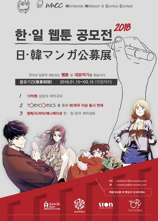 쇼박스, 韓최초 한일 공동 웹툰 공모전 연다